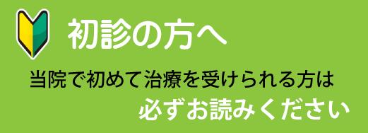 横浜の歯科・歯医者 横浜山手デンタルクリニックで初めて治療を受けられる方は必ずお読みください