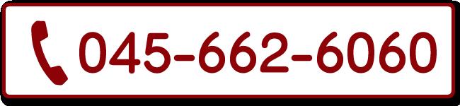 横浜の歯科・歯医者 横浜山手デンタルクリニックへ電話する