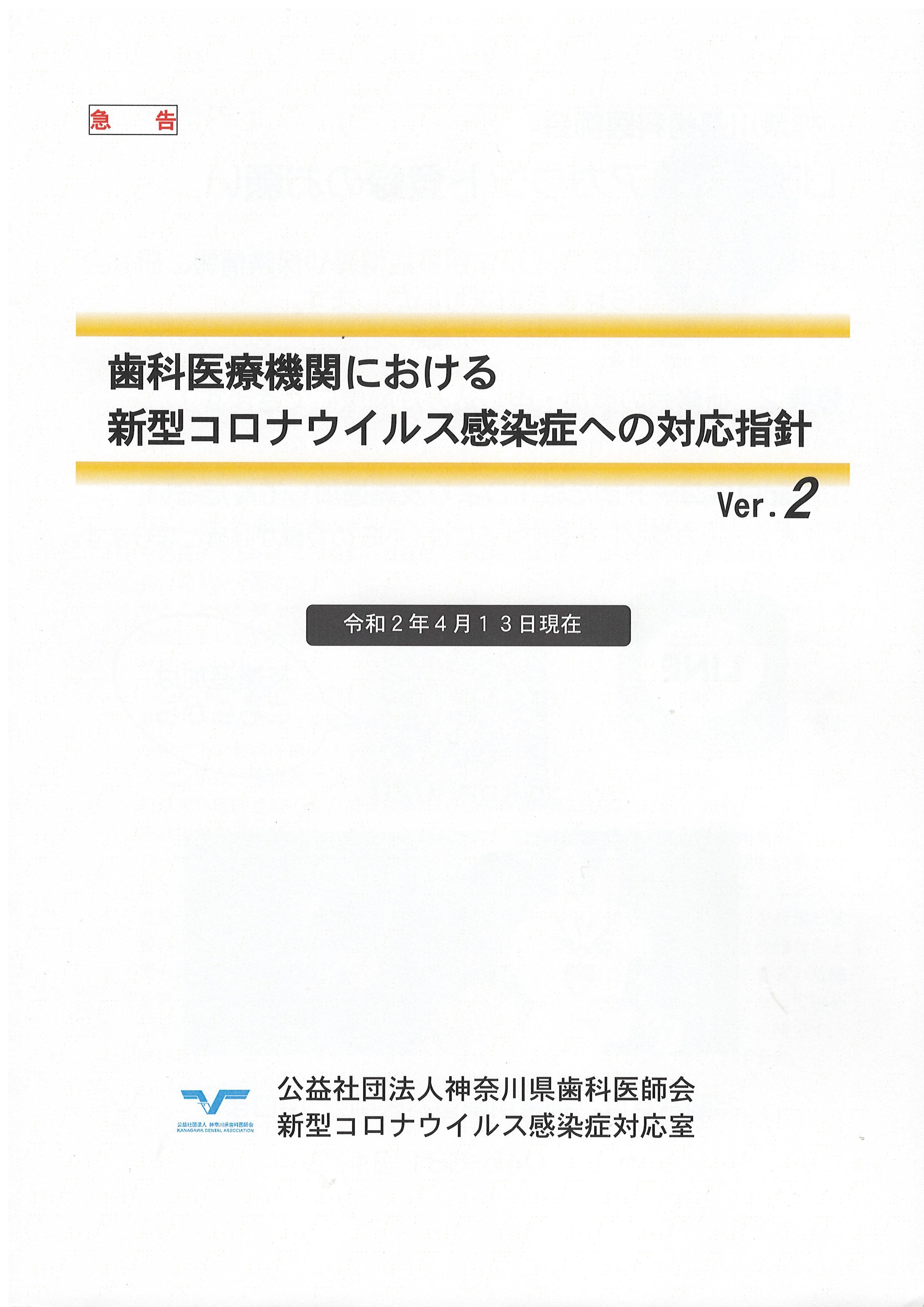 参考文献 歯科医療機関における新型コロナウイルス感染症への対応指針