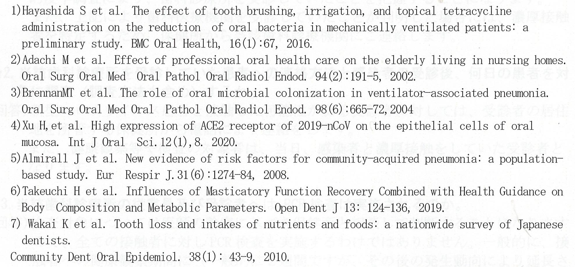 文献:歯科医療機関における新型コロナウイルス感染症への対応指針
