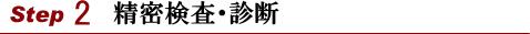 横浜山手デンタルクリニック 診療の流れStep2精密検査・診断